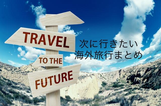 海外 旅行 解禁